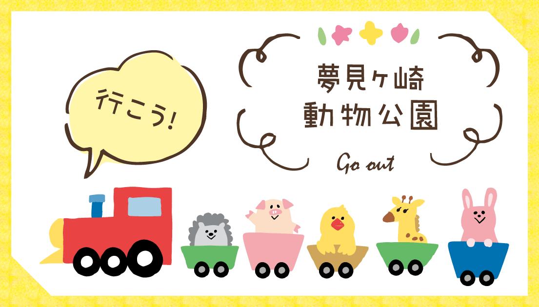 行こう!夢見ヶ崎動物公園