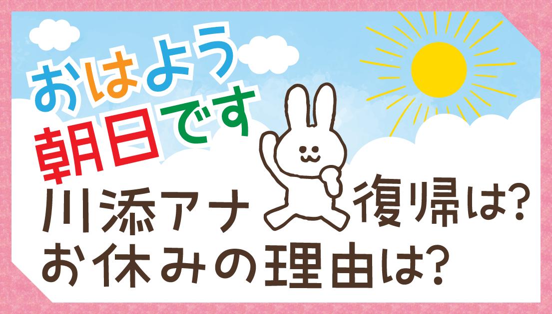 アナ 理由 川添 休み