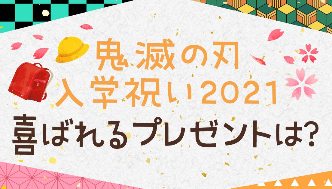 入学祝いは鬼滅の刃グッズが最適?!2021年喜ばれるプレゼント7選