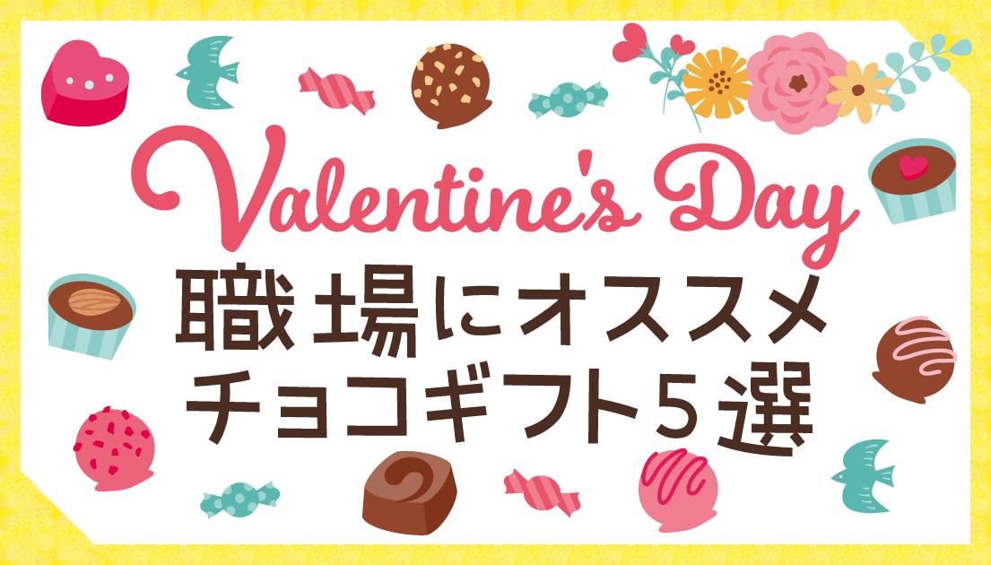 バレンタイン2021職場におすすめなバラマキ用チョコギフト