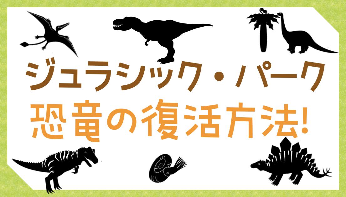 ジュラシックパークの恐竜の復活方法